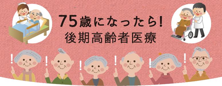 75歳になったら!後期高齢者医療